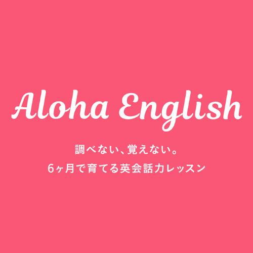 Aloha English英会話のロゴ