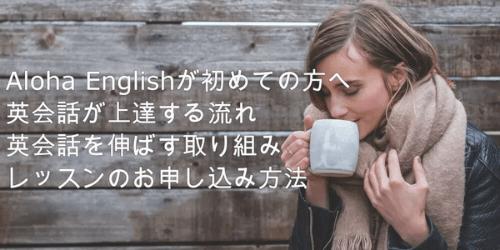 Aloha English英会話の概要